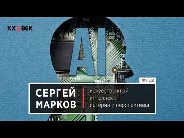 Сергей Марков. Искусственный интеллект: история и перспективы