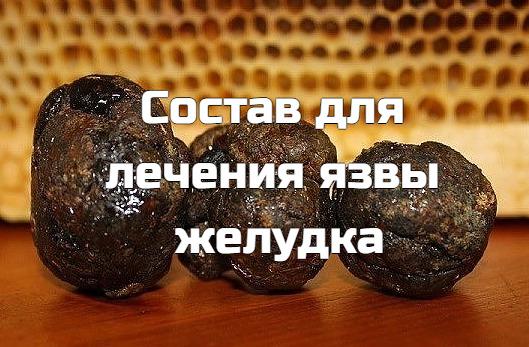 Болгарская целительница Иванка рекомендует следующий состав для лечения язвы желудка.