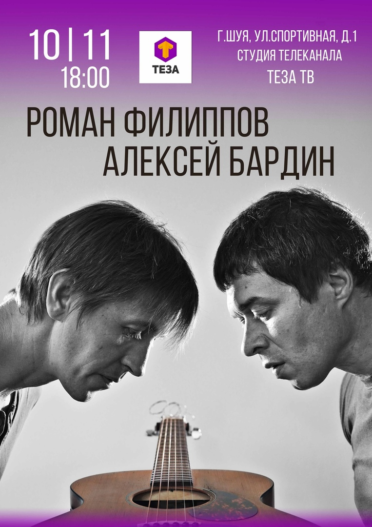 Афиша ФИЛИППОВ И БАРДИН В ШУЕ 10 НОЯБРЯ