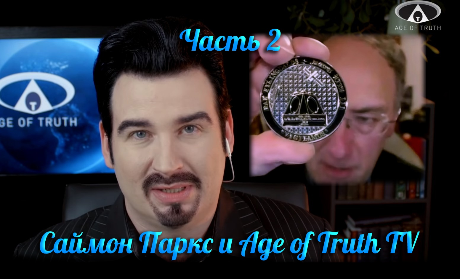 Интервью Саймона Паркса для Age of Truth TV с Лукасом Александром (15 апреля 2019 г.) QBmgTA0O_yk