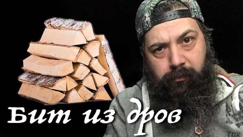 Как сделать бит из дров