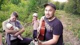 Песня Пирога (Анатолий Киреев) (Cover). Праздник души