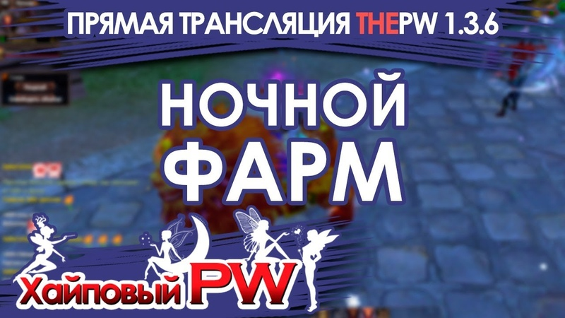 ThePW [1.3.6]: НОЧНОЙ ФАРМ (Запись от 13.10.2018 ч2) / Стрим 17