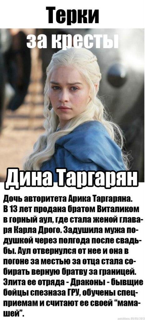 Игры престолов / Game of Thrones - Страница 5 NCRc6Rponjw