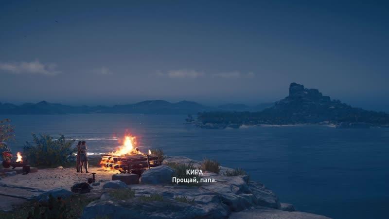 Assassin's: Creed Odyssey - сожжение Подарка
