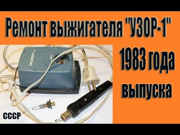 Ремонт выжигателя УЗОР-1 1983 года выпускаRepair Vyzhigatel PATTERN 1 1983 of release