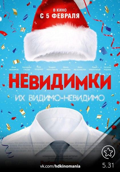 Невидимки (2013)