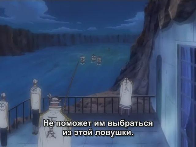 Смотрите онлайн Ван Пис сезон 1 эпизод 206