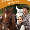 ЦКО «Караван» - верховая езда, конные прогулки.
