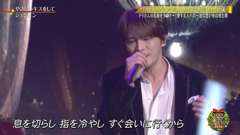 181224 TBS1『CDTVスペシャル クリスマス音楽祭2018』ジェジュンCUT