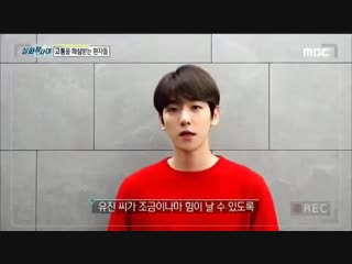 181121 Baekhyun for CPRS's cheering message on MBC Firing Expedition