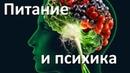 2. Питание и психика. Адекватное питание 2017 Замалеева Г. А.