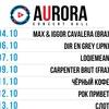 AURORA CONCERT HALL | Аврора концерт холл