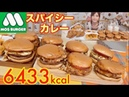 【MUKBANG】 [MOS Burger] Asian Curry Burger Is So Spicy! Spicy MOS Chicken..etc ! 6433kcal [Click CC]