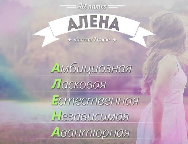 Открытка, прикольные картинки с именем алена