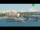 Парад боевых кораблей в Севастополе