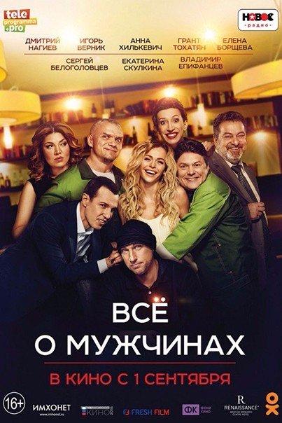 3 новых российских комедии 2016 года, для хорошего отдыха.