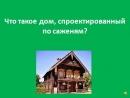 Что такое дом, спроектированный по саженям