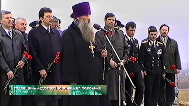 Из 90х/Из нулевых 2000 моряки п/л Псков годовщина ледового побоища на Соколихе