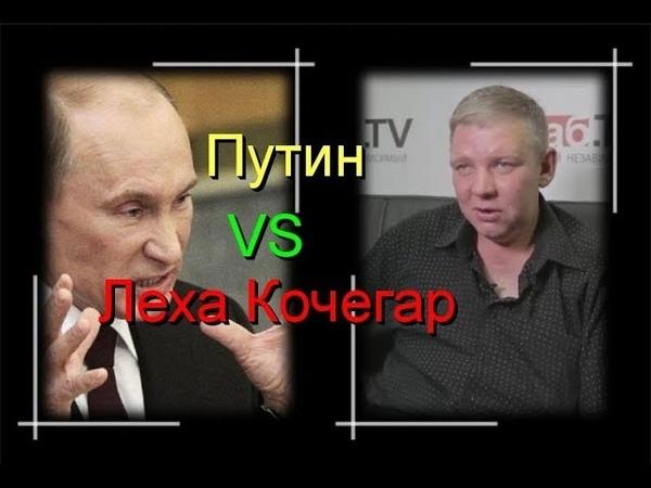 Путина в топку, Леха Кочегар бросает вызов узурпатору