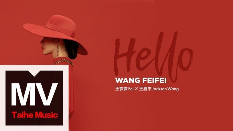 王霏霏(Fei)Ft 王嘉爾 Jackson Wang【Hello】HD 高清官方完整版 MV
