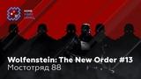 Wolfenstein The New Order #13 - Мостотряд 88