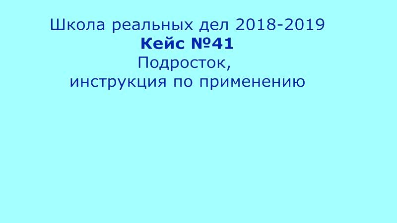 СОШ27 г.Новороссийска Кейс 41