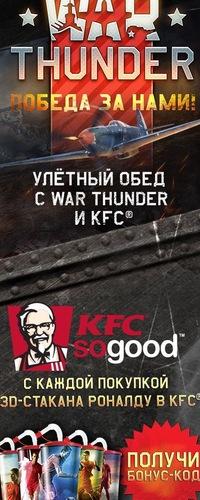 код для war thunder от kfc