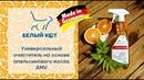 Отзыв AMV Универсальный очиститель на основе апельсинового масла Белый Кот whitecatnsk
