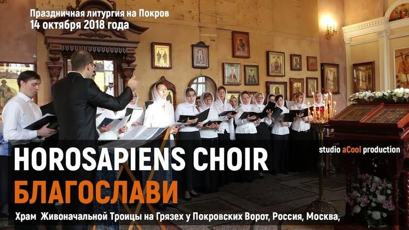Horosapiens Choir - Благослови (Bless), 14.10.2018, Храм Троицы Живоначальной на Грязех