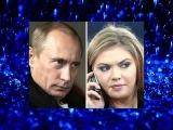 В Путин признание Алине Кабаевой