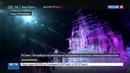 Новости на Россия 24 • Программа на зимние каникулы - для жителей и гостей Санкт-Петербурга