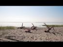 Танец на пляже готовое видео.mp4