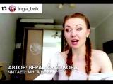 Вера Полозкова   Инга Брик