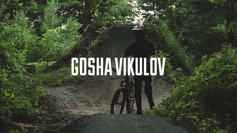 Gosha Vikulov LosPark One Line - Andreykot.ru