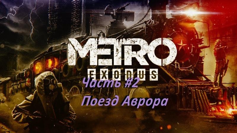 Metro Exodus 2 Поезд Аврора