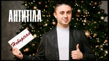 Антитла - Новорчна Song