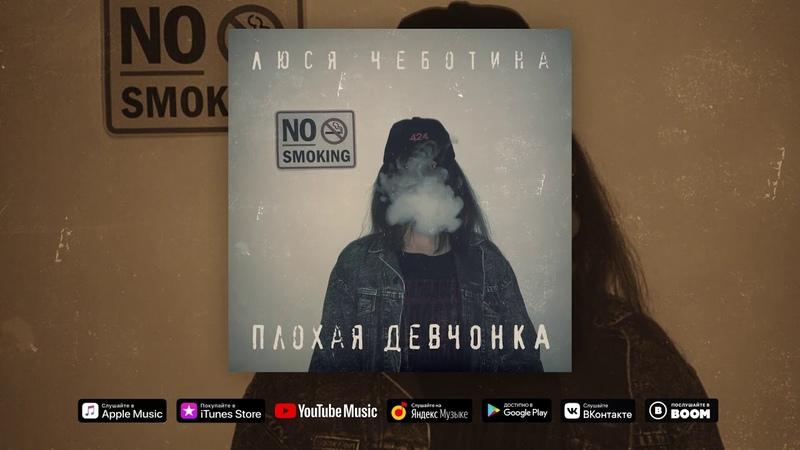 Люся Чеботина - Плохая девчонка