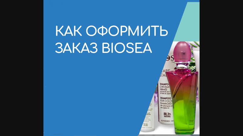Как оформить заказ Biosea со скидкой 33% Ссылка в описании