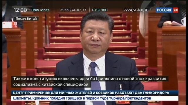 Новости на Россия 24 • Китайские депутаты одобрили бессрочное руководство страной