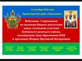 Войсковая Спартакиада по казачьим боевым искусствам - 2018г.