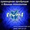 """Рекламные сувениры """"ЕКСПРОМТ"""" (Киев)"""