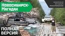 Экспедиция Новосибирск-Магадан 2014 .Полная версия. Шесть серий.
