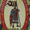 Единоборства Древней Руси СИСТЕМА Бурятия