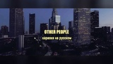LP - Other People (караоке на русском)
