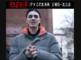 BEEF - русский хип-хоп (Тизер фильма, 2018)