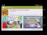 Как установить приложение 3/9 царство на Android