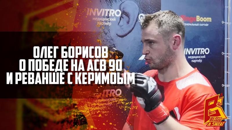 Олег Борисов о победе на ACB 90 и реванше с Рустамом Керимовым