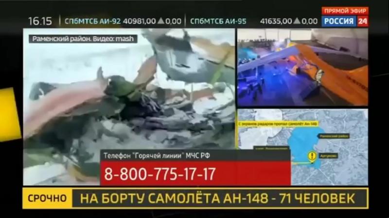 Опять авиакатастрофа - крушение Ан-148 в подмосковье
