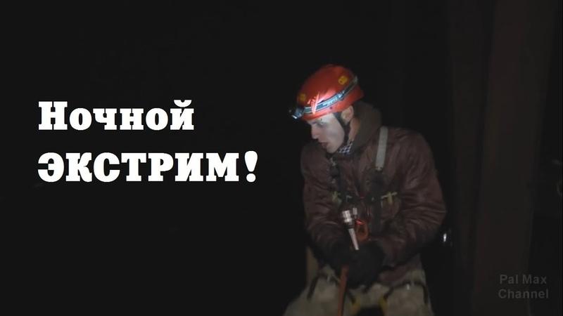 Ночной ЭКСТРИМ Прыжок в бездну страшно до усрачки